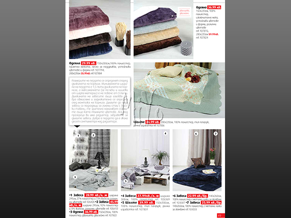 saisonnier catalogue d coration ad doverie brico millau design studio design d. Black Bedroom Furniture Sets. Home Design Ideas